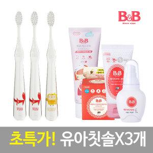 비앤비 뮤아 유아칫솔 x3개 /아기칫솔/유아치약