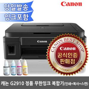 캐논 PIXMA 정품 G2910 무한잉크/잉크포함/당일발송