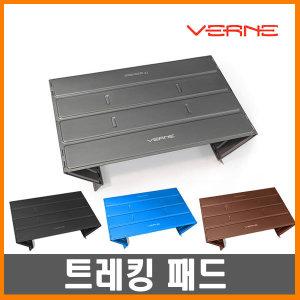 베른- 트레킹 패드 /백패커 미니 테이블/캠핑테이블