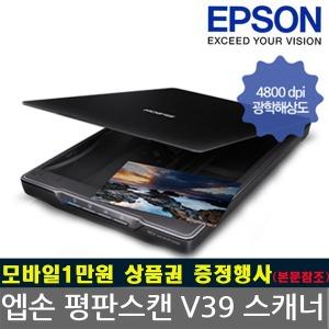 엡손 퍼펙션 V39 앱손스캐너 스캐너 평판스캐너 an