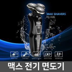 맥스 전기면도기 방수면도기 3D헤드