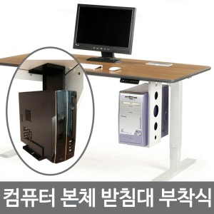 PC 본체 받침대 컴퓨터 거치대 모니터받침대(블랙)