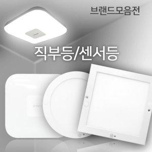 LED 센서등 직부등 모음 베란다등 복도등 현관등