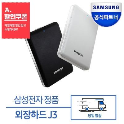 [삼성전자] SM 삼성 정품 외장하드 J3 1TB :당일출고: