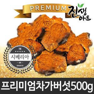 프리미엄 차가버섯 500g
