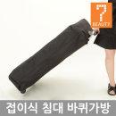접이식 침대 캐리어백 베드/이동가방/경락/침대가방