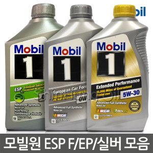 모빌원 실버 5W30 0W40 EP 5W30 5W20 ESP 0W30 946ML