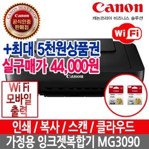 CSCJ 캐논정품 MG3090 잉크젯복합기 / 복합기 잉크포함