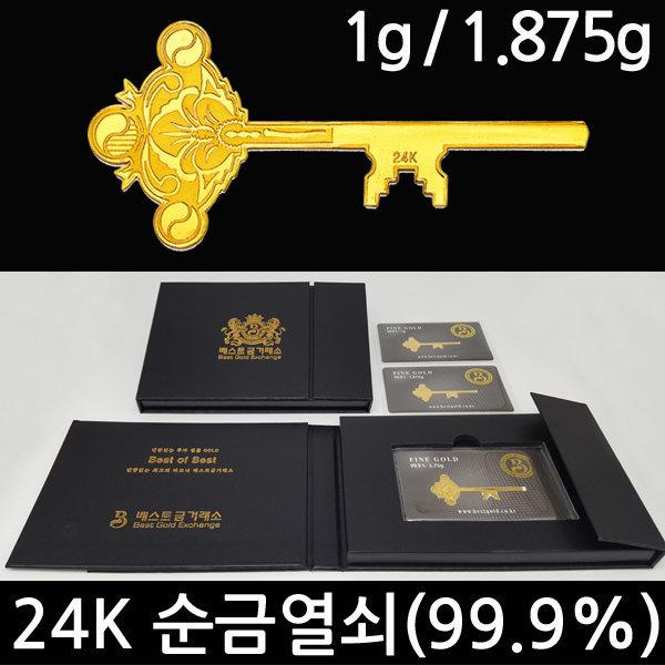 베스트금거래소  24k 순금열쇠 황금열쇠 1g 1.875g