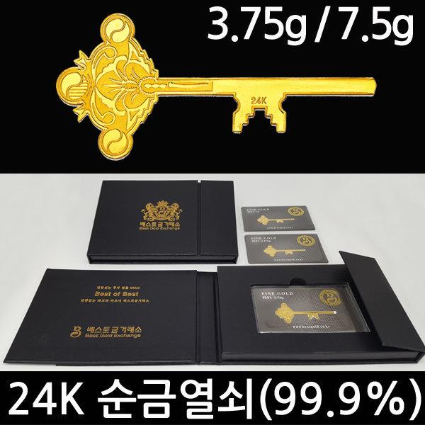 베스트금거래소  24k 순금열쇠 황금열쇠 3.75g 이상