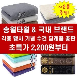 초특가 수건 답례품 기념 타올 선물 인쇄 포장