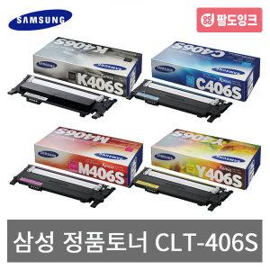 삼성 정품 CLT-K406S C406S M406S Y406S CLP360 C463W