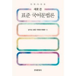 표준국어 문법론 (전면개정판 개정판)
