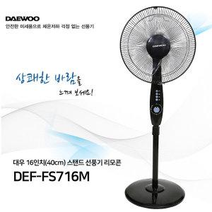 침대 거실형 기계식 선풍기 16인치 DEF-FS716M 블랙
