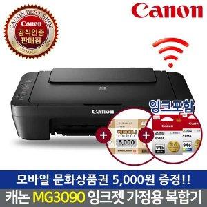 캐논 MG3090 잉크젯 프린터 복합기 잉크포함 상품권++
