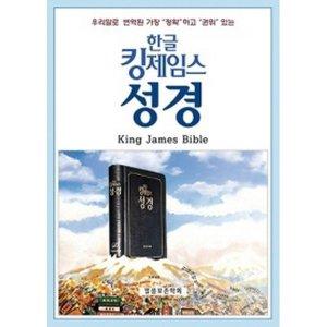 한글킹제임스성경 보급판 색인(천연가죽) (10판 개정판)
