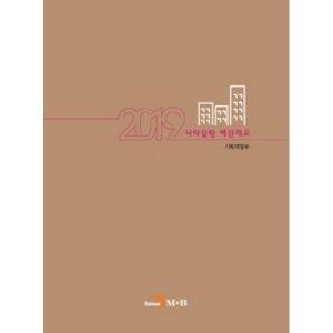 2019 나라살림 예산개요