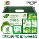 유기농 매실 양배추즙 통째로 갈아만든 양배추즙(30포)