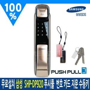 무료설치 삼성SDS SHP-DP920 디지털 도어락 번호키