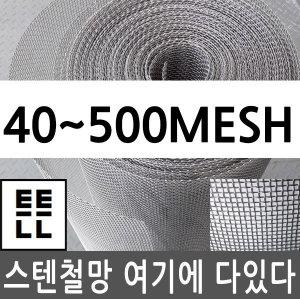 40mesh(1m)(0.18mm) 스텐철망 철망 메쉬망 스텐망