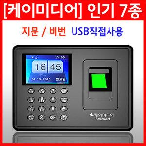 출퇴근기록기 인기7종 (지문/카드/얼굴/비밀번호인식)