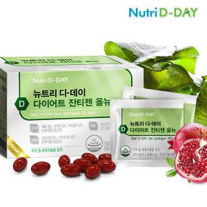 다이어트 잔티젠 올뉴 1박스 (2주분)