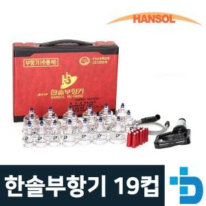 국산 한솔부항기 19컵+지압봉10개+권총형 펌프+연결줄