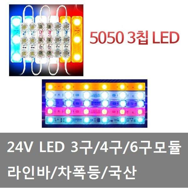 대성부품/24V 3구모듈/6구/LED바/화물차/국산/라인바