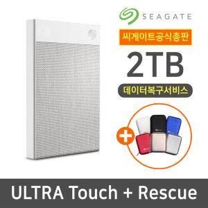 SEAGATE ULTRA TOUCH 2TB 화이트+ Rescue 사은품 증정