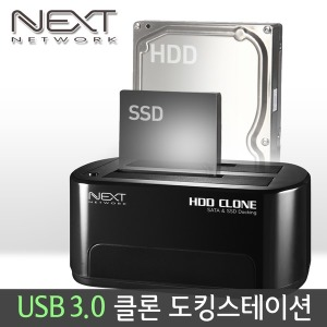 NEXT-652DCU3 HDD 도킹스테이션 외장하드케이스