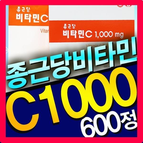 종근당 비타민C 1000mg 600정/비타민씨/당일출고
