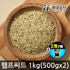 햄프씨드 1kg /단백질 함량이 높은