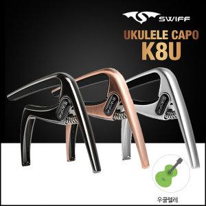 스위프  K8-U 우쿨렐레 전용 카포/메탈재질/SWIFF K8U