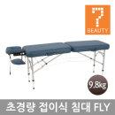 알루미늄 초경량 접이식 마사지 침대 FLY(무홀) /경락