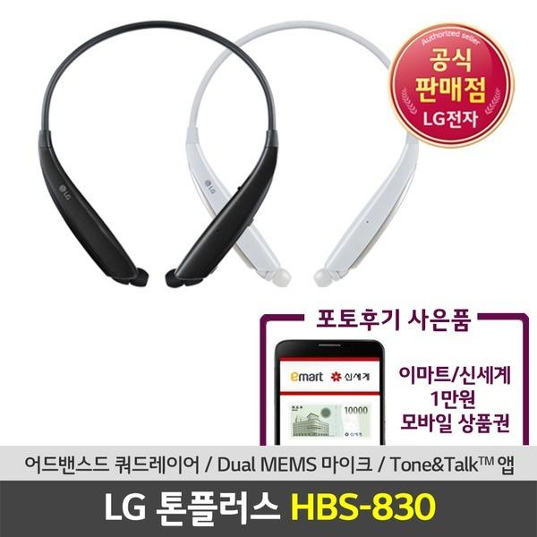HBS-830 톤플러스 LG 블루투스이어폰 블랙 포토사은품