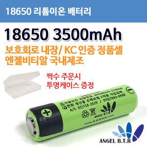 엔젤비티알/초고용량/18650 3500mah보호회로/충전지