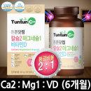칼슘마그네슘비타민D (6개월분)