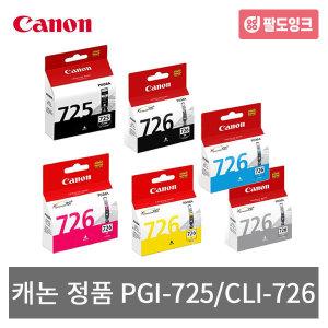 캐논 정품 PGI-725 CLI-726 IP4870 4970 MG6170 MX897