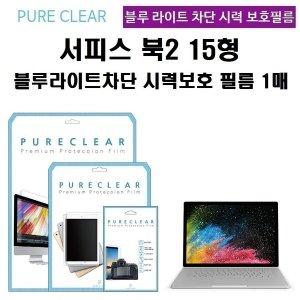 MS 서피스북2 15형 블루라이트차단 액정보호필름 1매