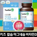 키즈칼슘마그네슘비타민D (3개월분)