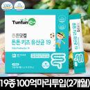 튼튼키즈유산균19 (2개월분)