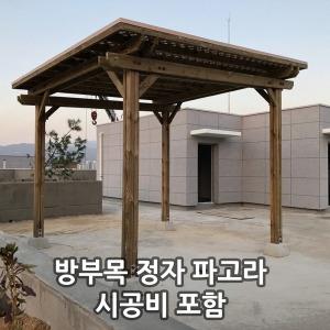 서울경기시공비포함 파고라 정자 쉼터 렉산 차양 쉼