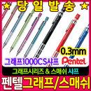 펜텔 그래프1000 CS 샤프 0.3mm