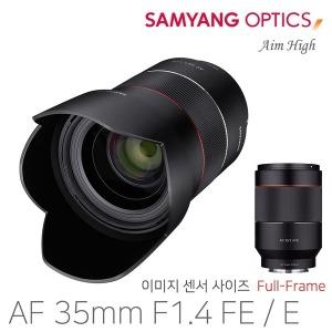 (사은품) 삼양 AF 35mm F1.4 FE 소니(방문/퀵가능)