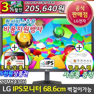 LG IPS 컴퓨터 모니터 27MK430H (3%할인+상품권행사)