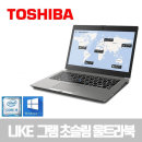 노트북 사자pc 딱주말무상업글/i5 5세대/13형/SSD/윈10