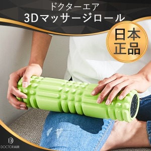 닥터에어 3D 마사지롤 MR-001 일본 진동폼롤러 홈트