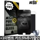 강화유리필름 갤럭시S10플러스 10e 노트9 8 S9 아이폰