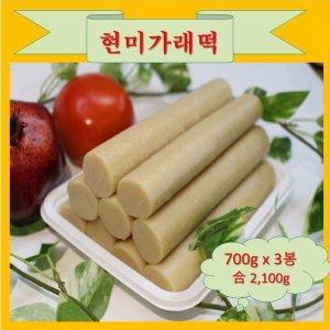 현미 가래떡 700g x 3 정직한 재료 건강한 먹거리 약선