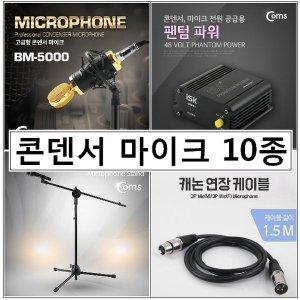 콘덴서 마이크 모음-스튜디오 녹음용 방송 보컬 채팅
